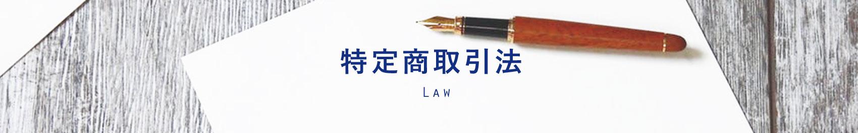 特定商取引法LAW