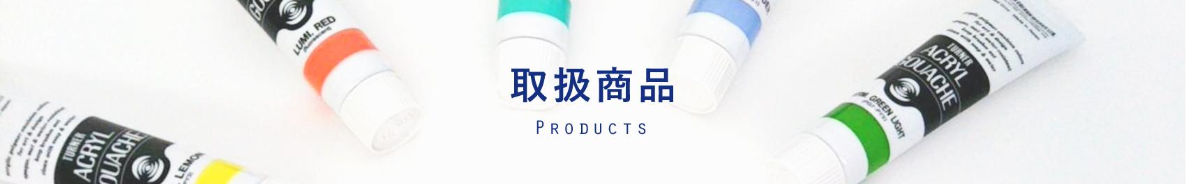 取扱商品Products